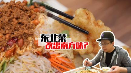【品城记in深圳】东北菜改良出南方味道?好味之余大份夹抵食!