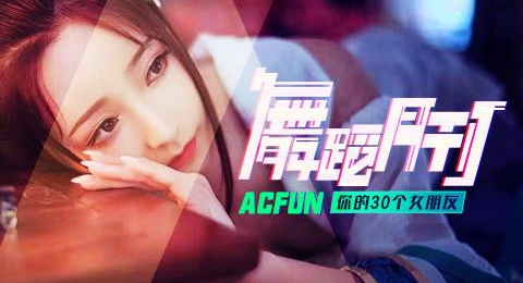 【AcFun舞蹈月刊】2018年 第十期