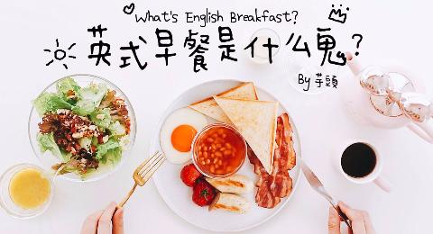 【芋头SAMA】一顿98元的英式早餐是个什么鬼?自己在家也能做~