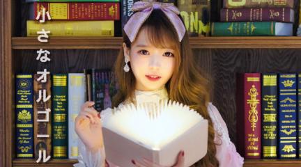 【阿呆】小小的八音盒 ♪【AC萝装舞姬大赛2】