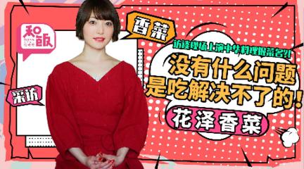 花泽香菜采访~是时候开始恋爱循环啦~