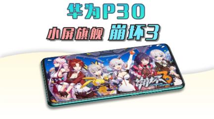小屏旗舰!华为P30 大型游戏 崩坏3 续航测试!