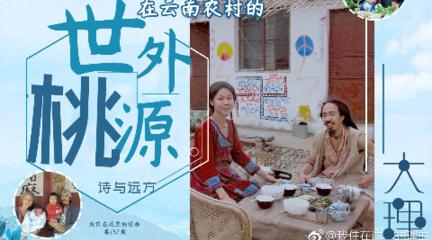 种地,酿酒,唱歌!日本夫妻在云南大理的田园生活