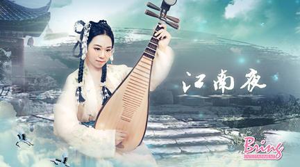 【Bring】琵琶演奏《江南夜》