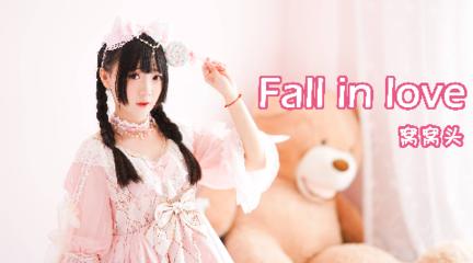 【窝窝头】Fall in Love?情非得已,超?#19981;?#20320;~