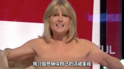 英国电视谈论脱欧,她脱光了