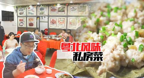 【品城记】资深大厨开的粤北私房菜馆,有一些老食客几乎天天跑来吃!