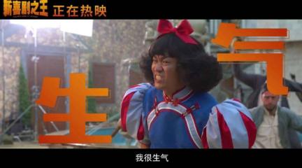 【小王影评】致2019年第一部烂片新喜剧之王