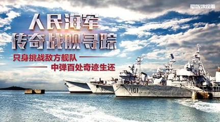 军武|人民海军传奇战舰寻踪