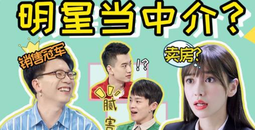 """综艺版《我的真朋友》,陈铭庞博沈凌""""中介101"""",你pick谁?"""