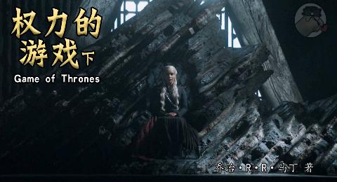 【拳头】(下篇)结合《冰与火之歌》原著解读《权力的游戏》1-7季