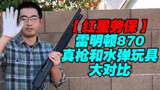 【红星劳保】雷明顿870真铁和水弹玩具大对比!