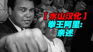 【水山汉化】拳王阿里:亲述(2015)