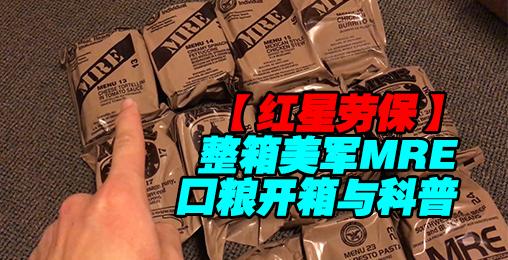 【红星劳保】整箱美军MRE口粮开箱及知识科普!