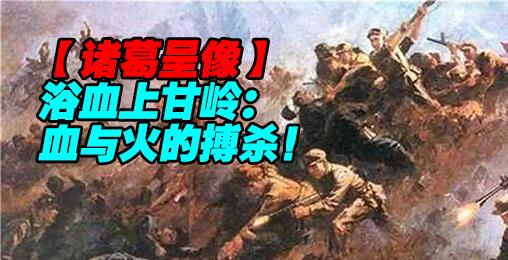 #蕉易抽奖#【诸葛】浴血上甘岭:血与火的搏杀!