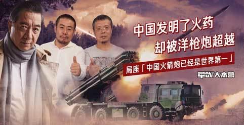 【军武大本营】局座:中国火箭炮已经是世界第一