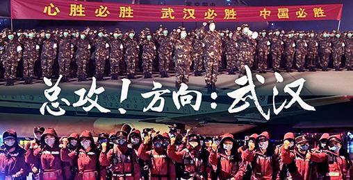 微视频 | 总攻!方向:武汉