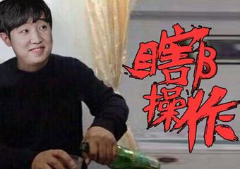 【瞎β操作】FPX2连败开局:汉子哥上当?