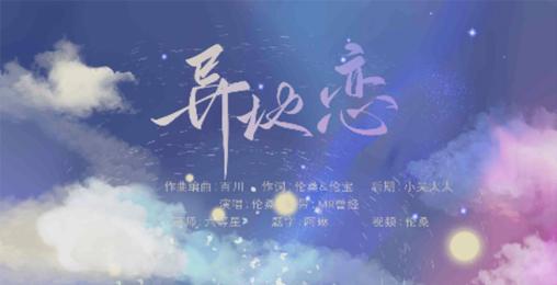 【伦桑】异地恋-希望在爱情面前.距离不是问题.