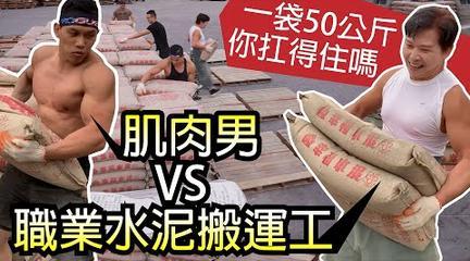 【肌肉男vs職業水泥搬運工】誰能最快搬完一百包?│健人腳勤│ 2020ep