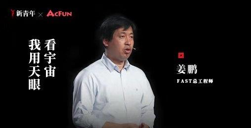 【新青年】南仁东接班人揭秘中国天眼25载幕后故事