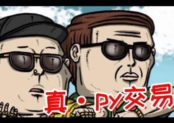 【秋田】狗子现场在线Py!