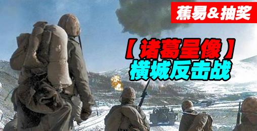#蕉易&抽奖#【诸葛】横城反击战