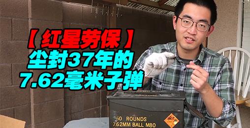 【红星劳保】打开一箱尘封37年的7.62毫米子弹