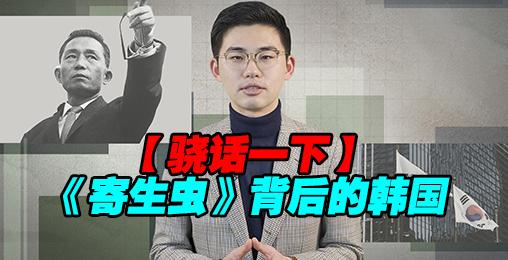 【骁话一下】《寄生虫》背后财阀控制的韩国