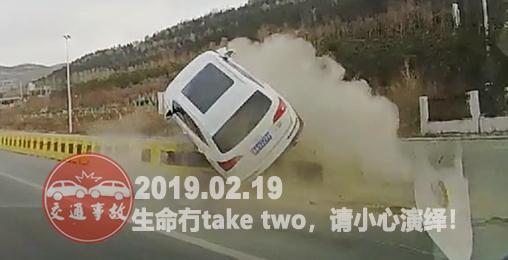 2019年2月19日中国交通事故