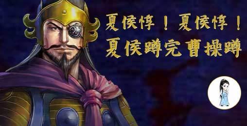 清风大诗兄之火凤燎原——夏侯惇的眼睛是怎么瞎的