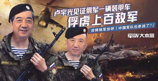 【军武大本营】俄一辆装甲车俘虏上百格军