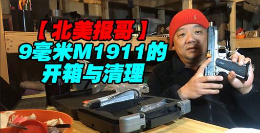 【北美报哥】崭新9毫米M1911的开箱与清理