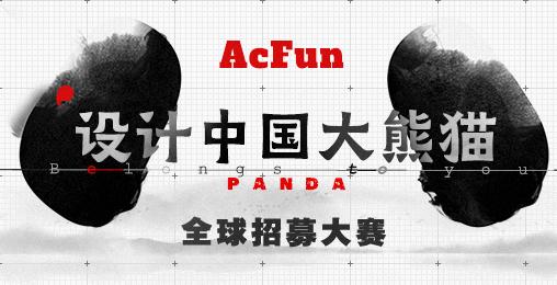 中国大熊猫国际形象设计全球招募大赛