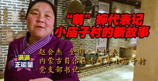 """""""萌""""婶代表记——全国人大代表赵会杰和小庙子村的新故事"""