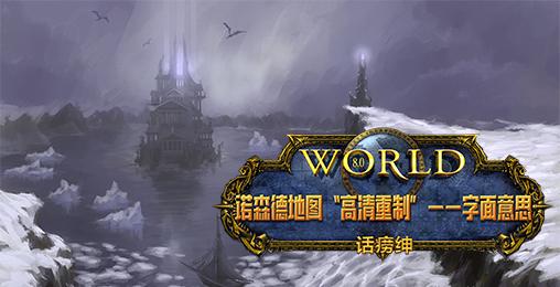 """【话痨绅】诺森德地图""""高清重制""""——字面意思"""