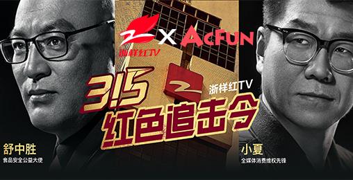 传说中的浙江台强势入驻A站315特别节目合辑