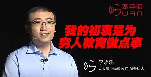 【观学院】李永乐:我的初衷是为穷人教育做点事