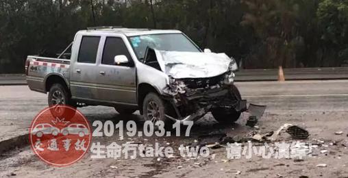 2019年3月17日中国交通事故