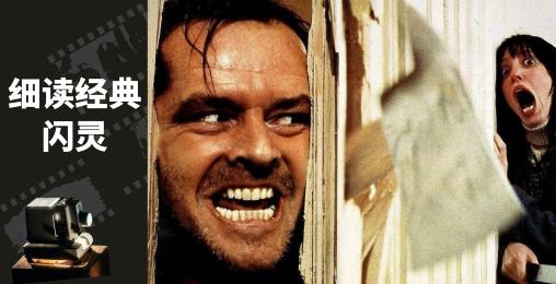 细读经典 67:被誉为影史最伟大恐怖电影的《闪灵》