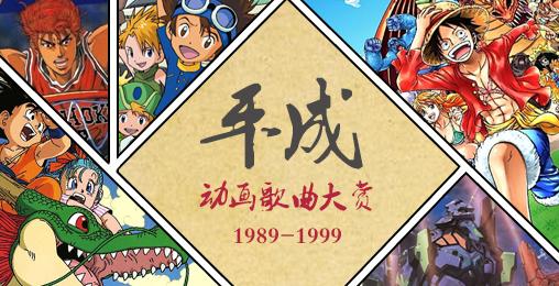 【平成动画歌曲大奖】哪首能代表平成1989-1999年篇