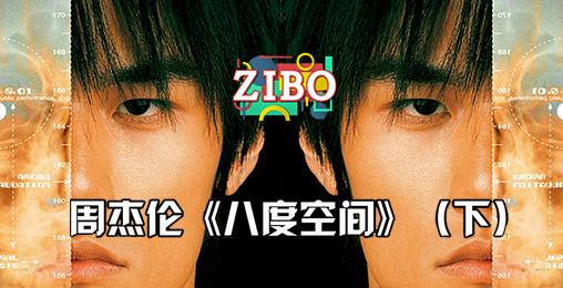 没得金曲奖,却收获了成长:周杰伦《八度空间》(下) | ZIBO
