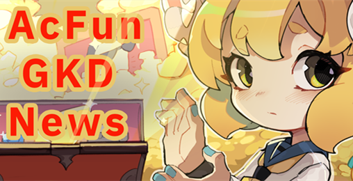 AcFun GKD News 2019.3.22