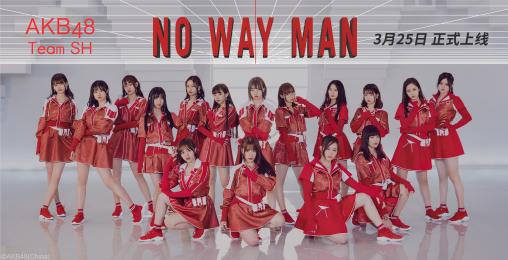 AKB48 TeamSH 新MV发布 评论赢取A站专属全员签名CD