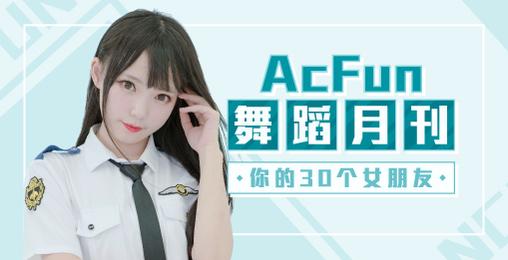 【AcFun舞蹈月刊】2019年 第二期
