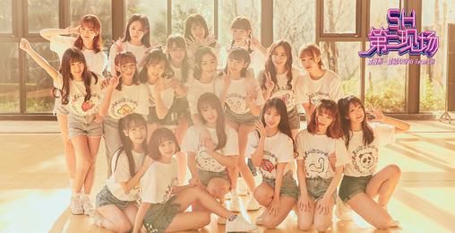 AKB48 Team SH 新一期团综来啦~ 全都抱走~