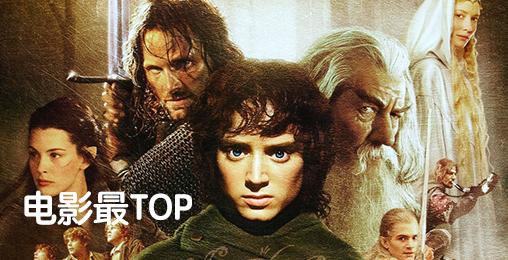 电影最TOP 123: 难以复制的奇幻史诗巨制《指环王》三部曲