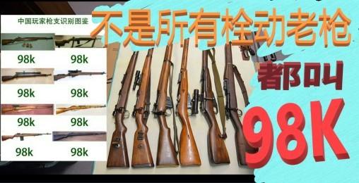 【悠哉悠哉1987】李恩菲尔德、莫辛纳甘和春田M1903