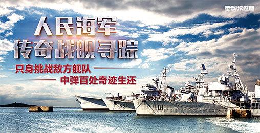 #庆祝海军建立70周年#人民海军传奇战舰寻踪