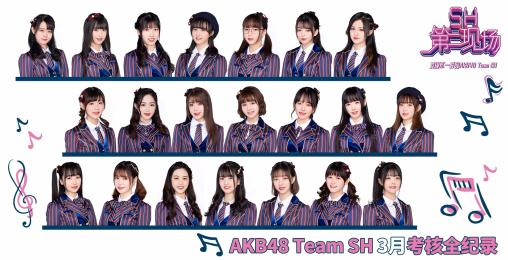 【超长注意】AKB48 Team SH 3月考核全纪录!